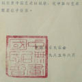 The China Association for Anonymous Painting